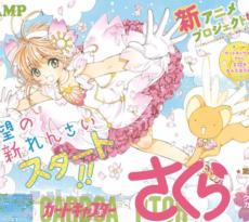Cardcaptor Sakura Sequel Manga Anime Nakayoshi Magazin